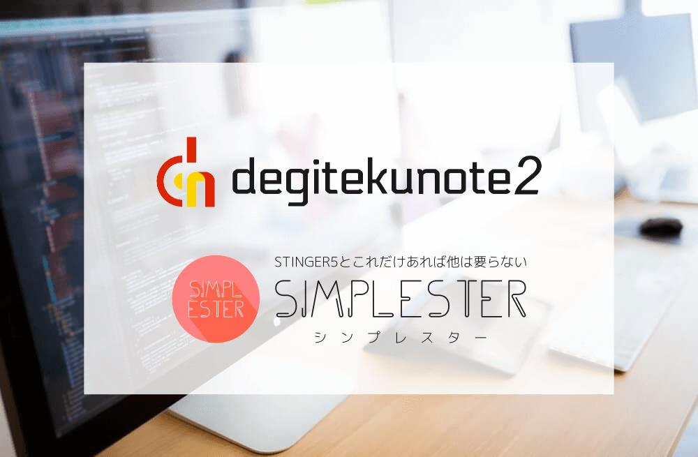 4_20150921_degitekunote2-theme