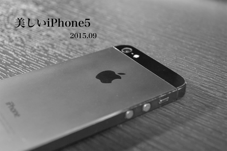 7_20150925_iphone5