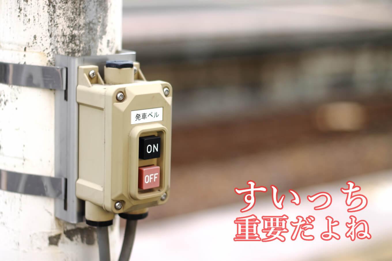 11_20151013_switch