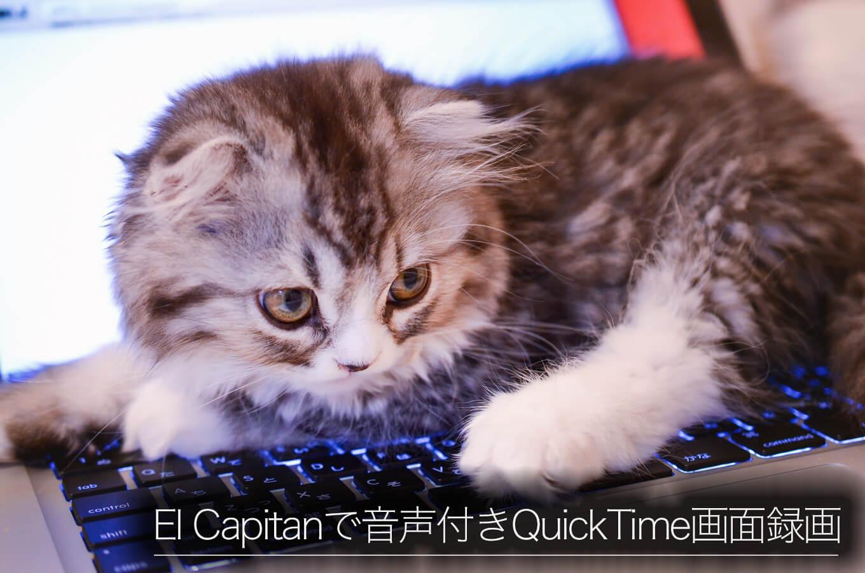 1_20151026_elcapitan-quicktime