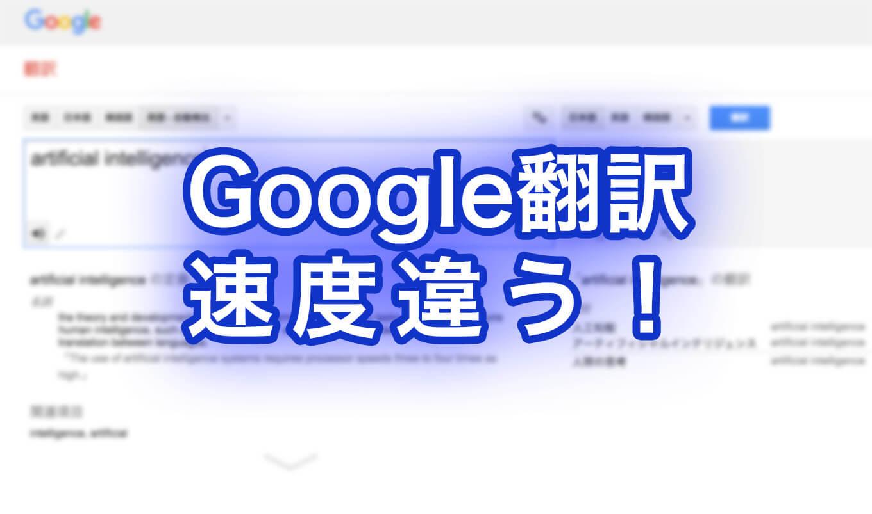 1_20151027_googlehonyaku