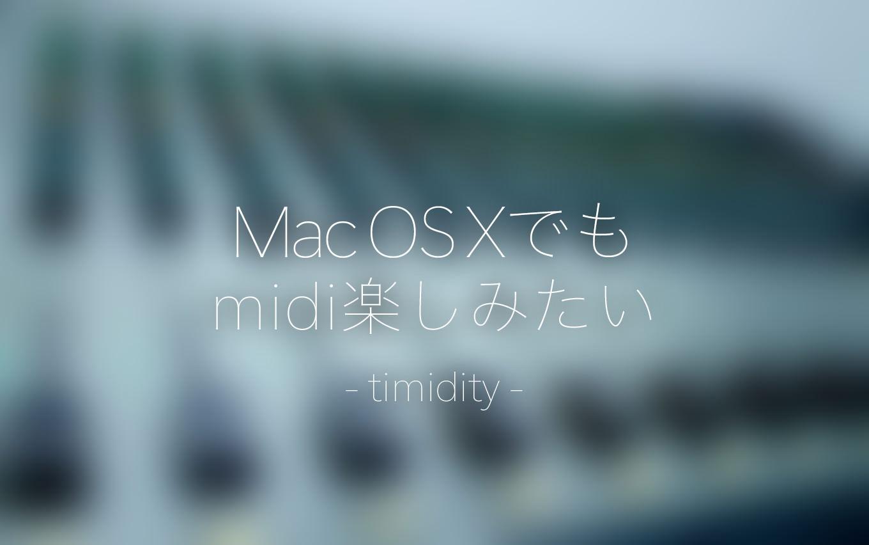 1_20151029_midi-macosx