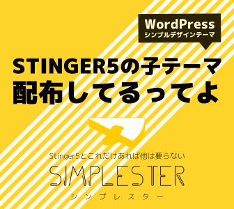 simplester-ad