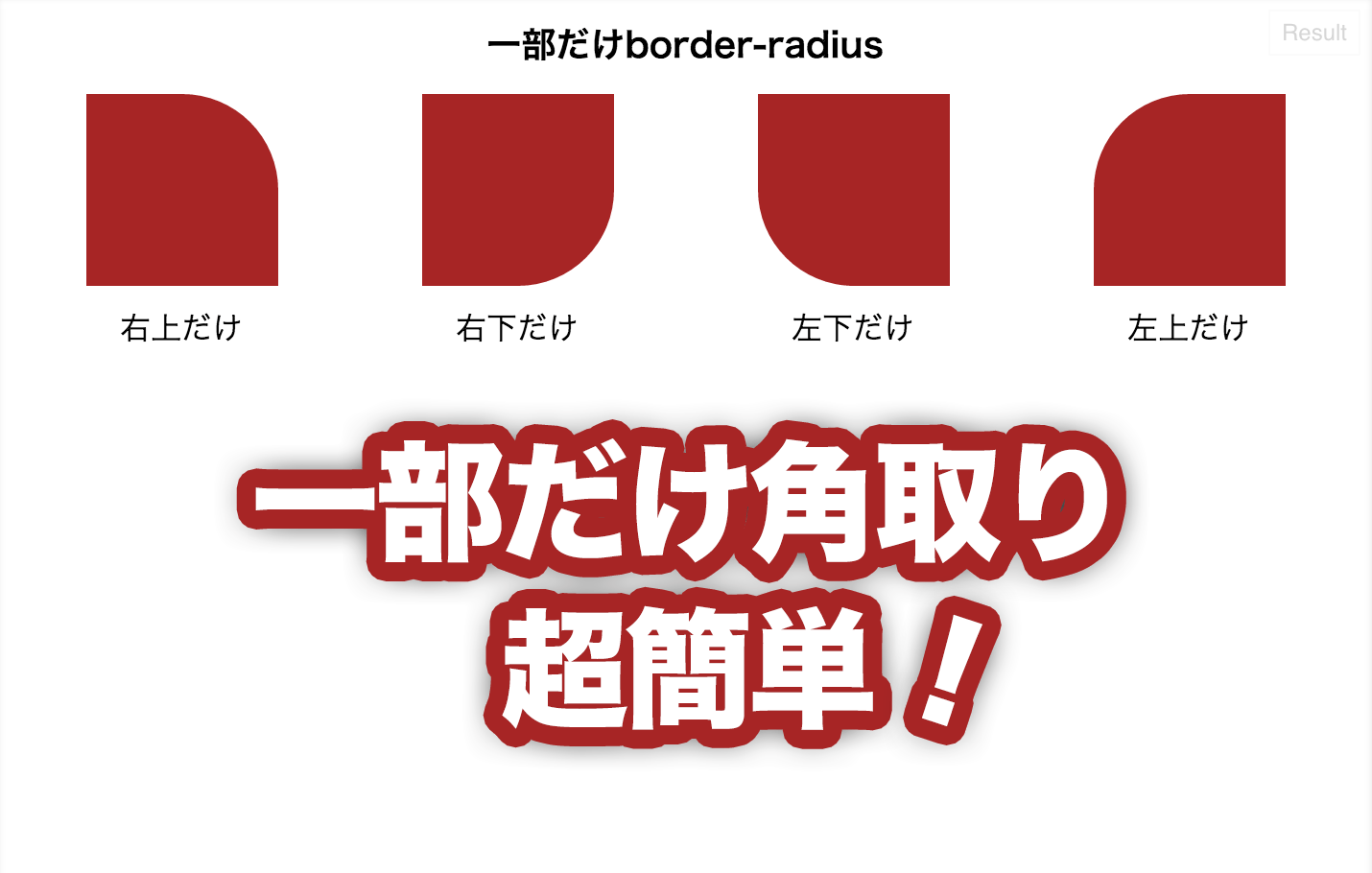 1_20151102_css-border-radius