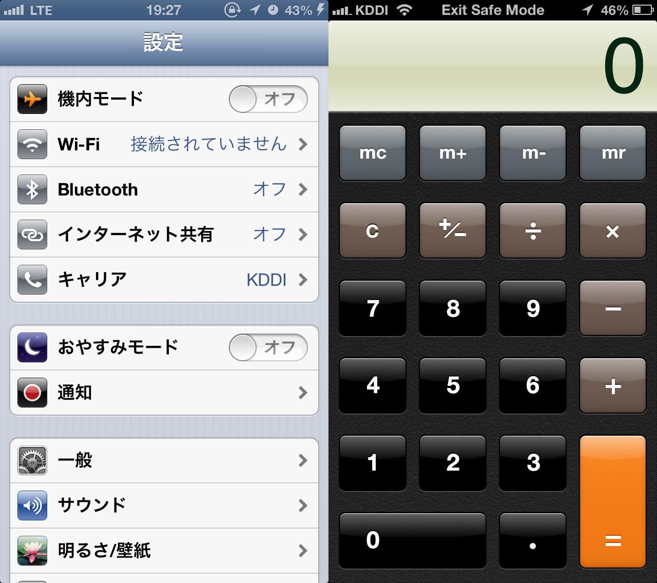スキューモーフィズムの代表例。iOS6のUIデザインはリアルさを求めている。