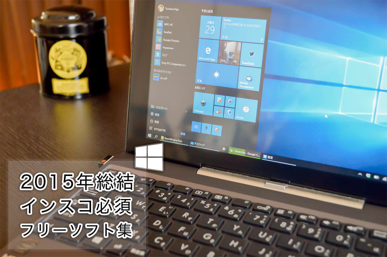 01_20151229_install-freesoft-2015