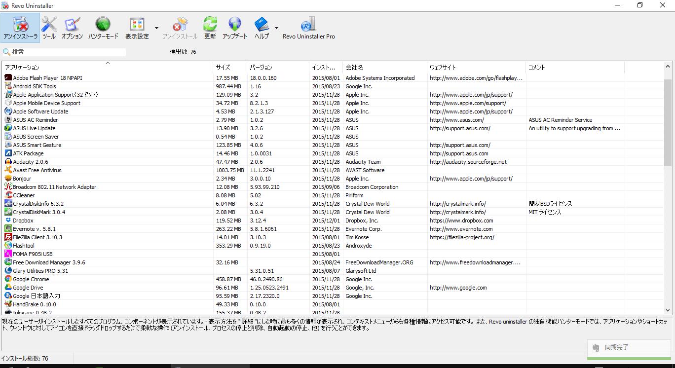 04_20151229_install-freesoft-2015