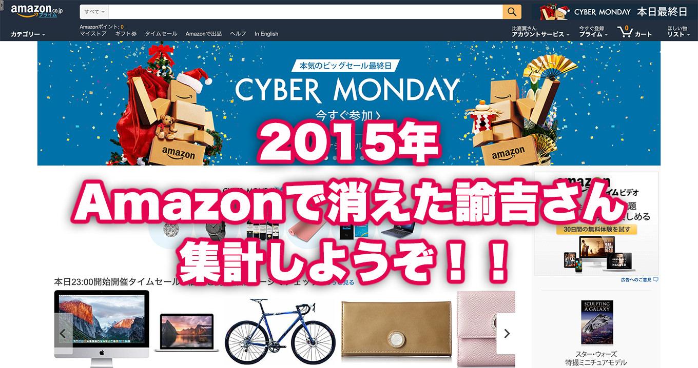 1_20151215_amazon-2015-pay