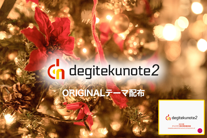1_20151225_degitekunote2-theme