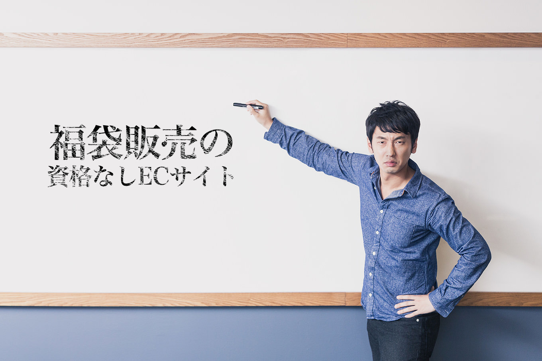 1_20151227_ecsite-hukubukuro