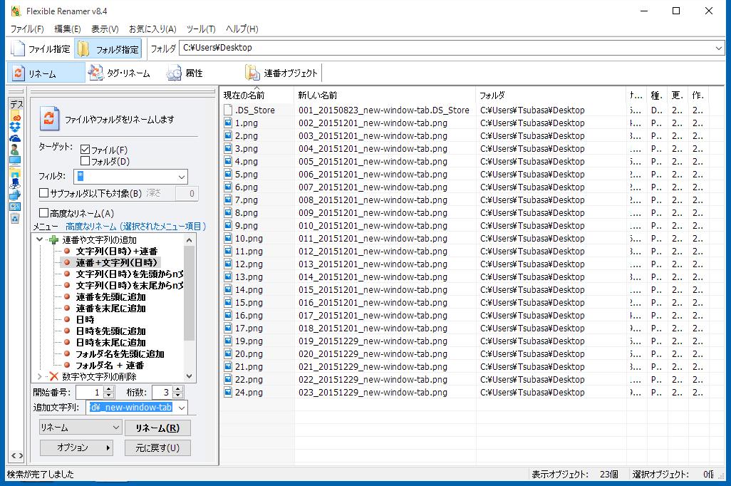 26_20151229_install-freesoft-2015