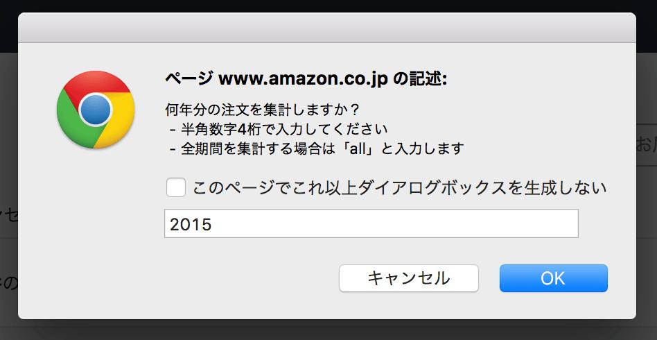 2_20151215_amazon-2015-pay