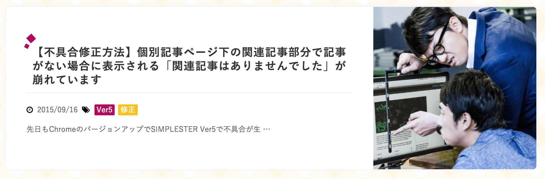 6_20151220_simplester-ver6
