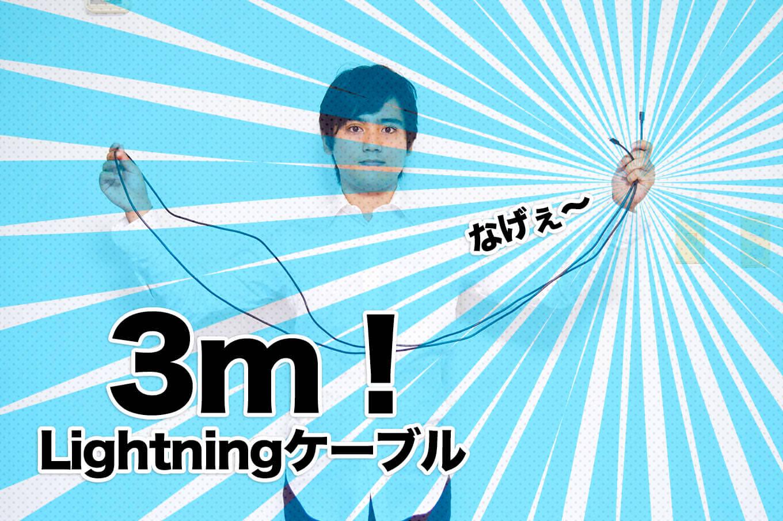 6_20151228_3m-lightning