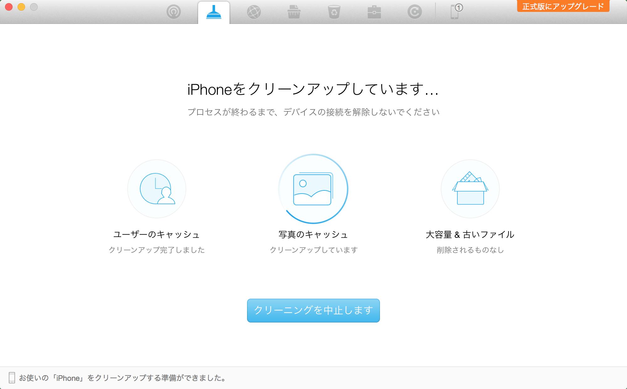 09_20160128_iphoneclean4.0