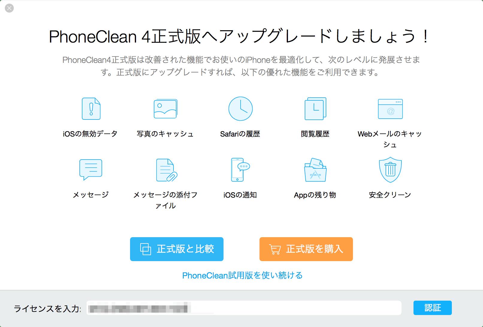15_20160128_iphoneclean4.0
