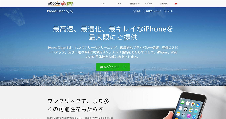 17_20160128_iphoneclean4