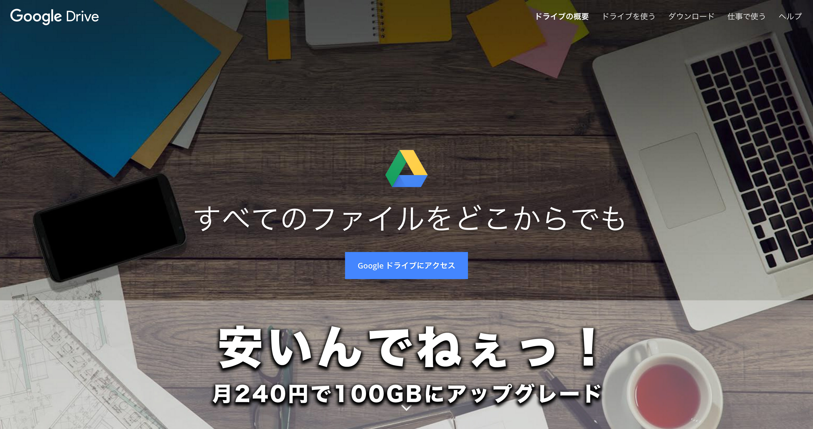 1_20160103_googledrive100gb