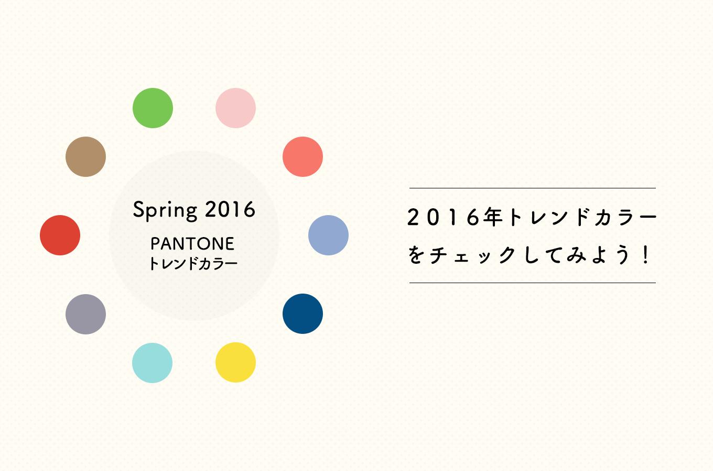 1_20160104_2016color