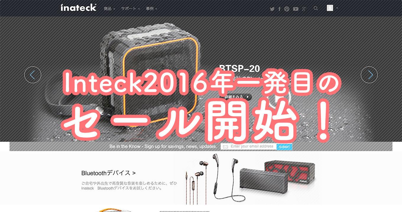 1_20160110_inateck2016sale