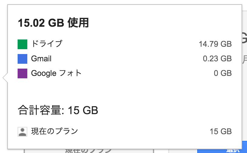 5_20160103_googledrive100gb