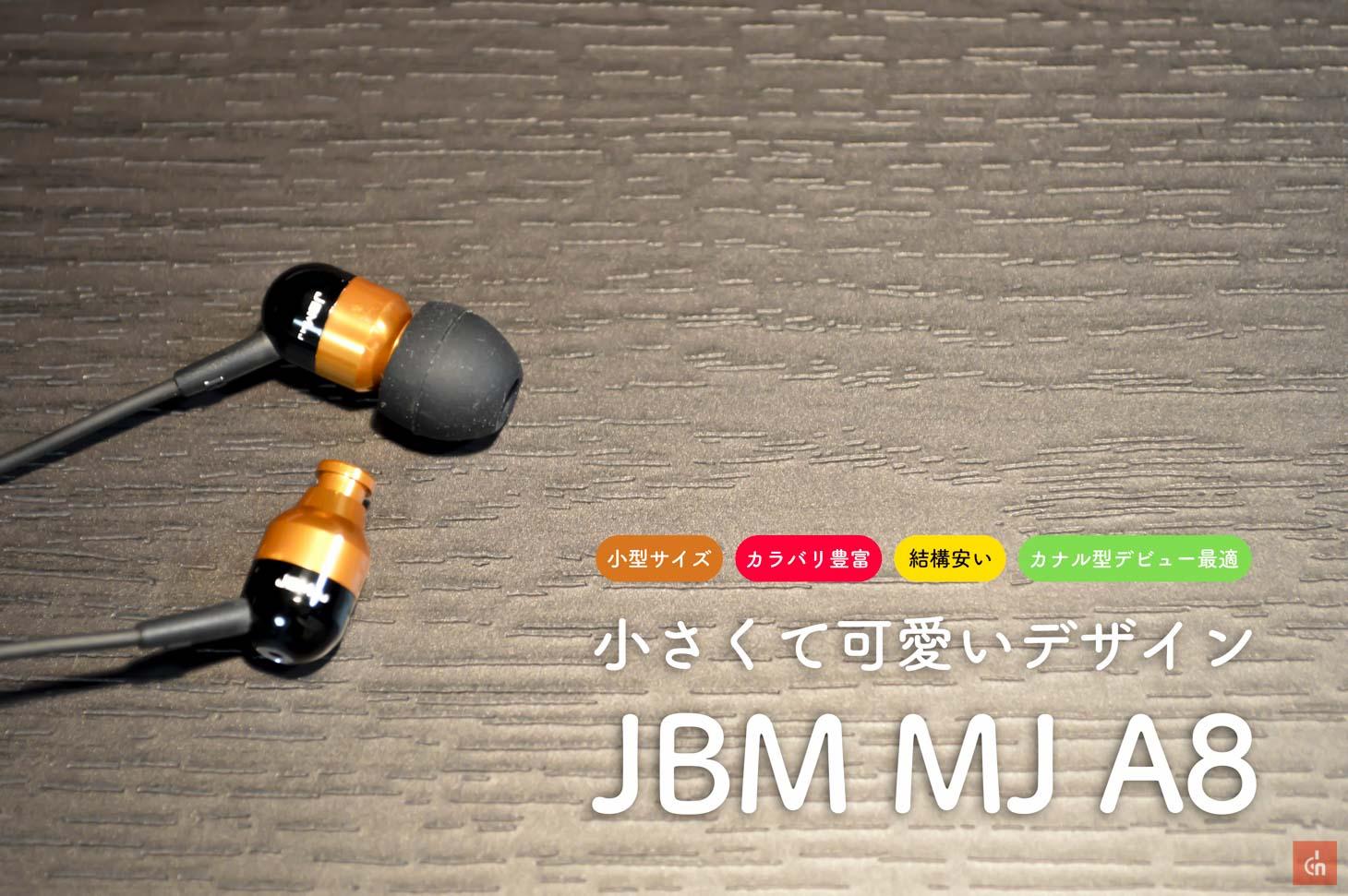 020_20160223_jbm-mj-a8