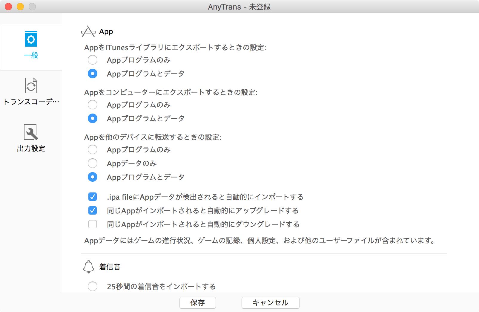 08_20160229_anytrans