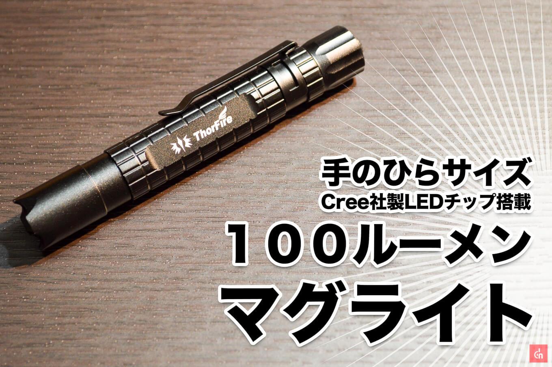 15_20160201_thorfire-maglight