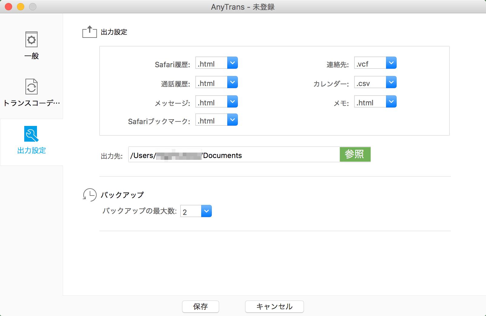 18_20160229_anytrans