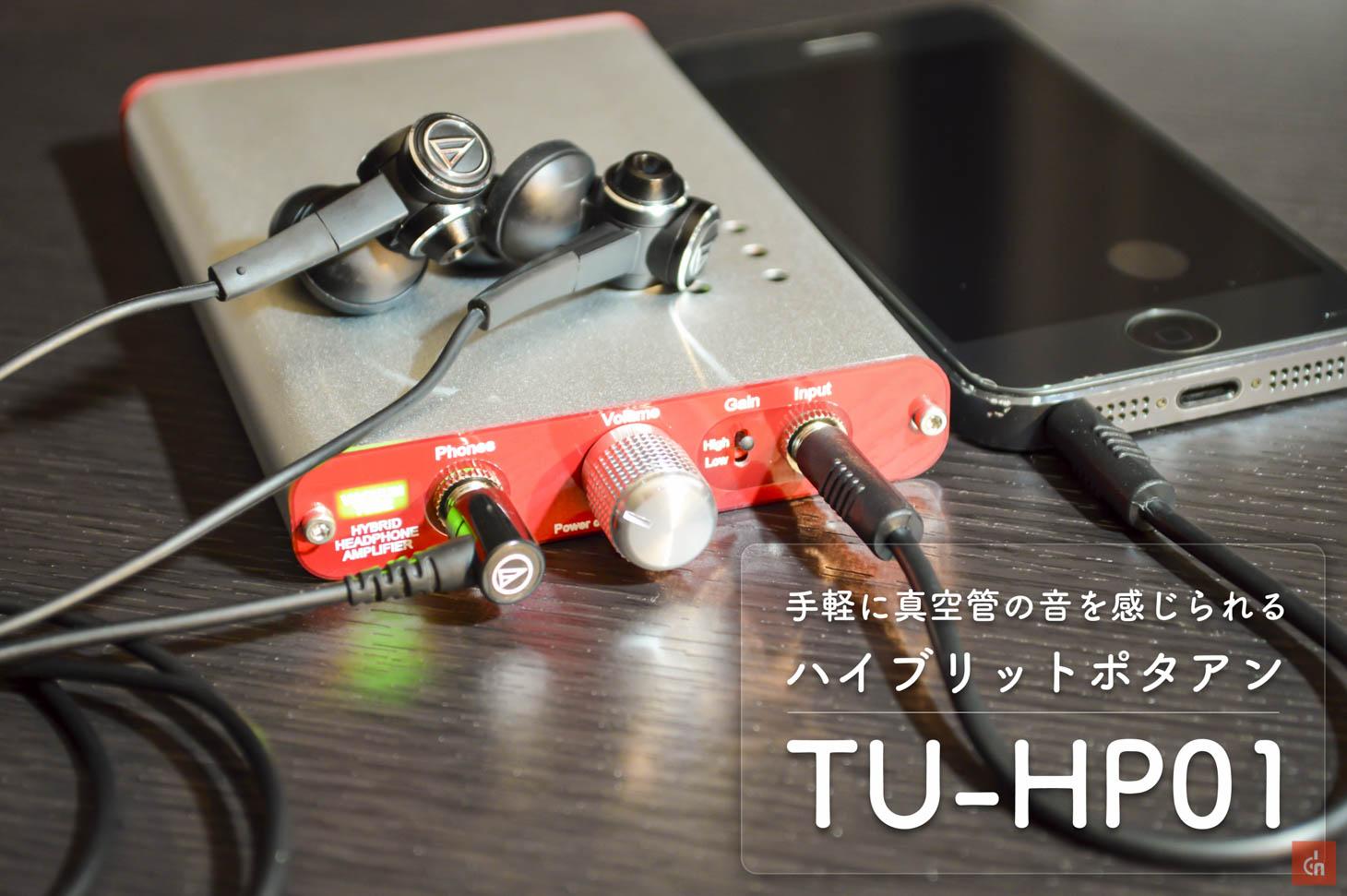 030_20160306_tu-hp01