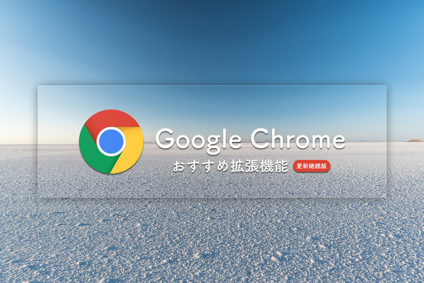 1_201603022_chrome-extensions-osusume