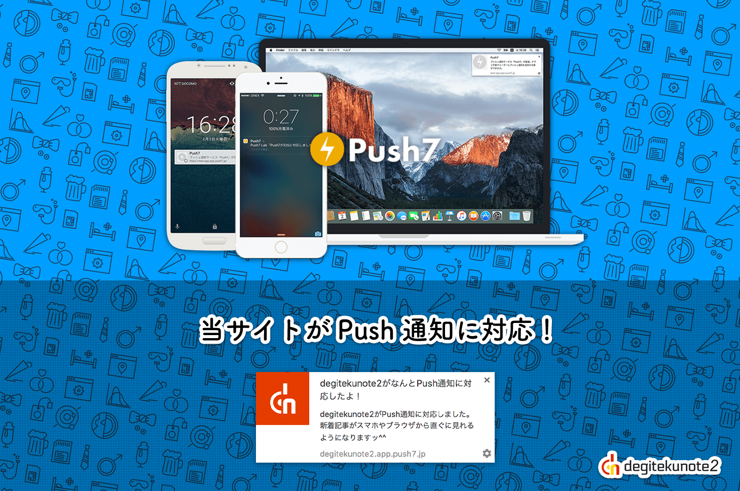 001_2016.04.02_push7