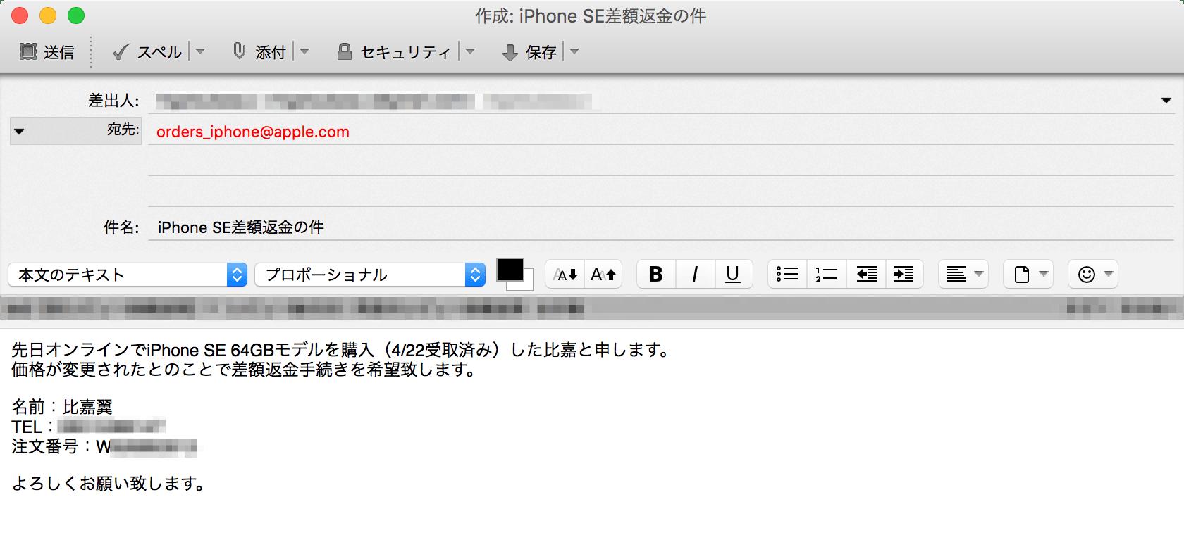 001_20160430_iphone-se-sagaku