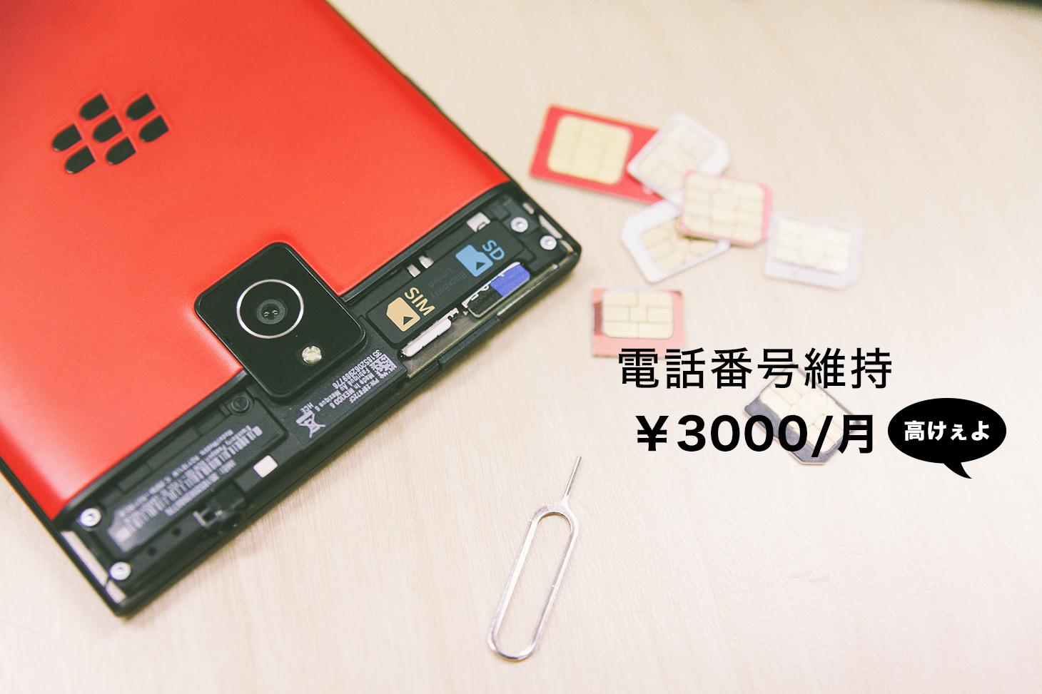 001_20160508_docomo-spack-kaiyaku