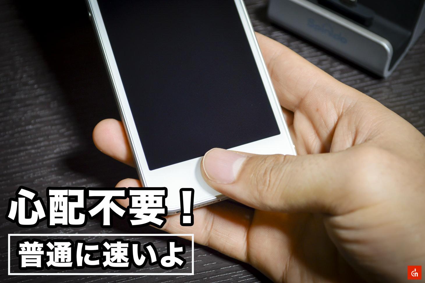 002_20160505_iphone-se-touchid-response