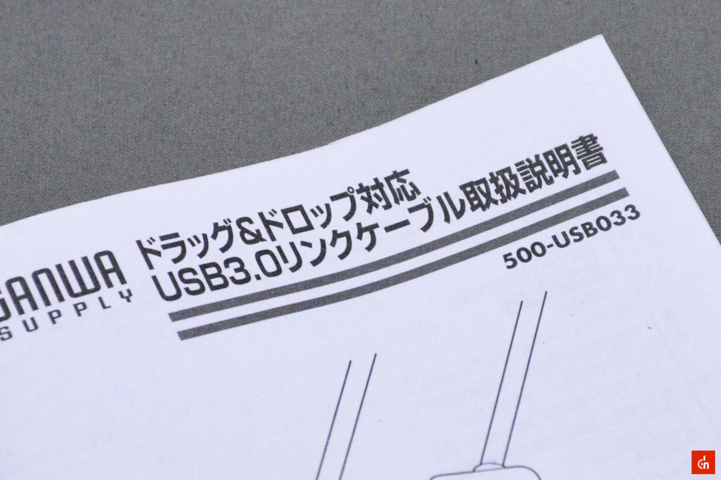 003_20160613_smart-sata-cable