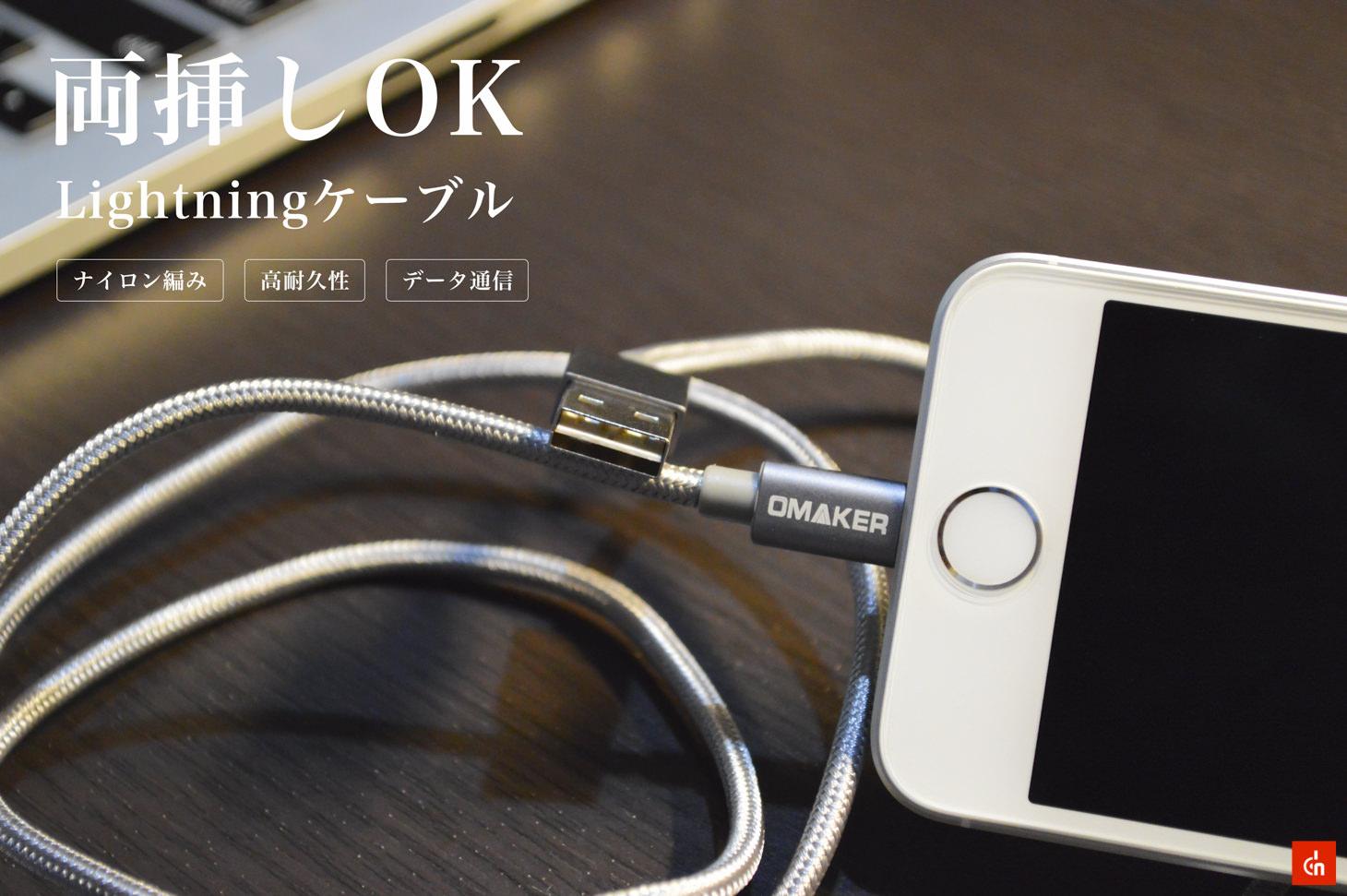 012_20160605_Lightning-cable-omaker