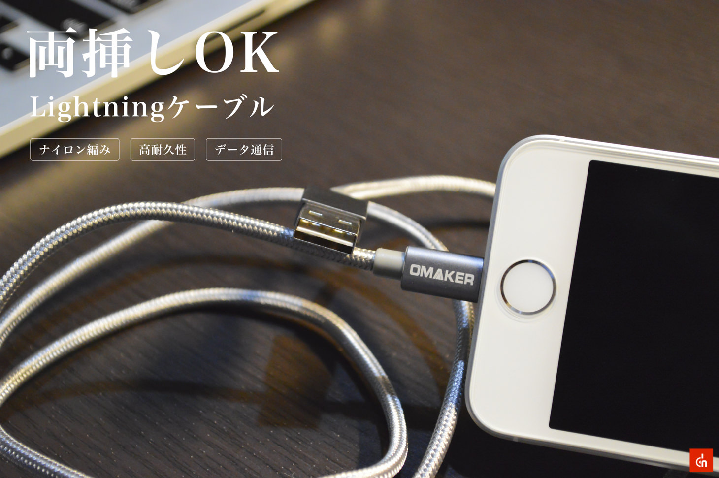 012_20160605_Lightning-cable-omaker