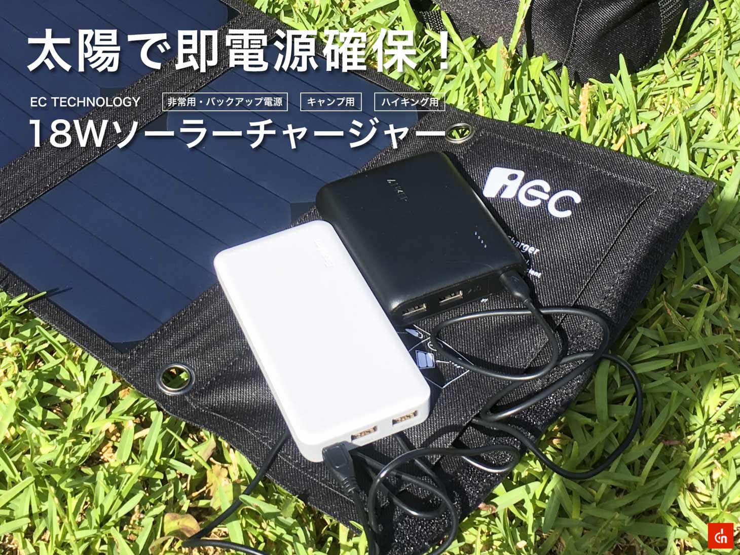 025_20160618_iec-solar-charger