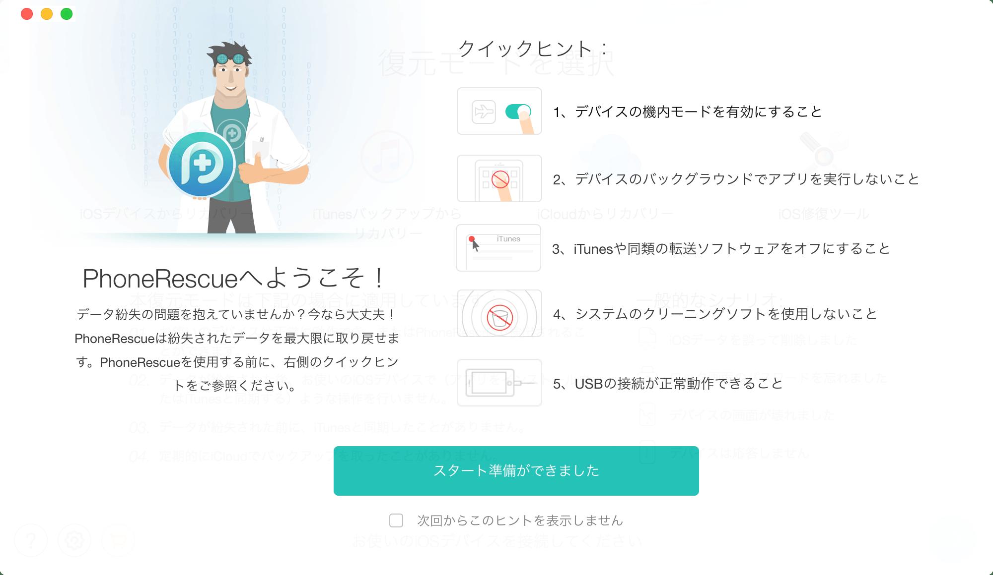 003_20160730-phonerescuere