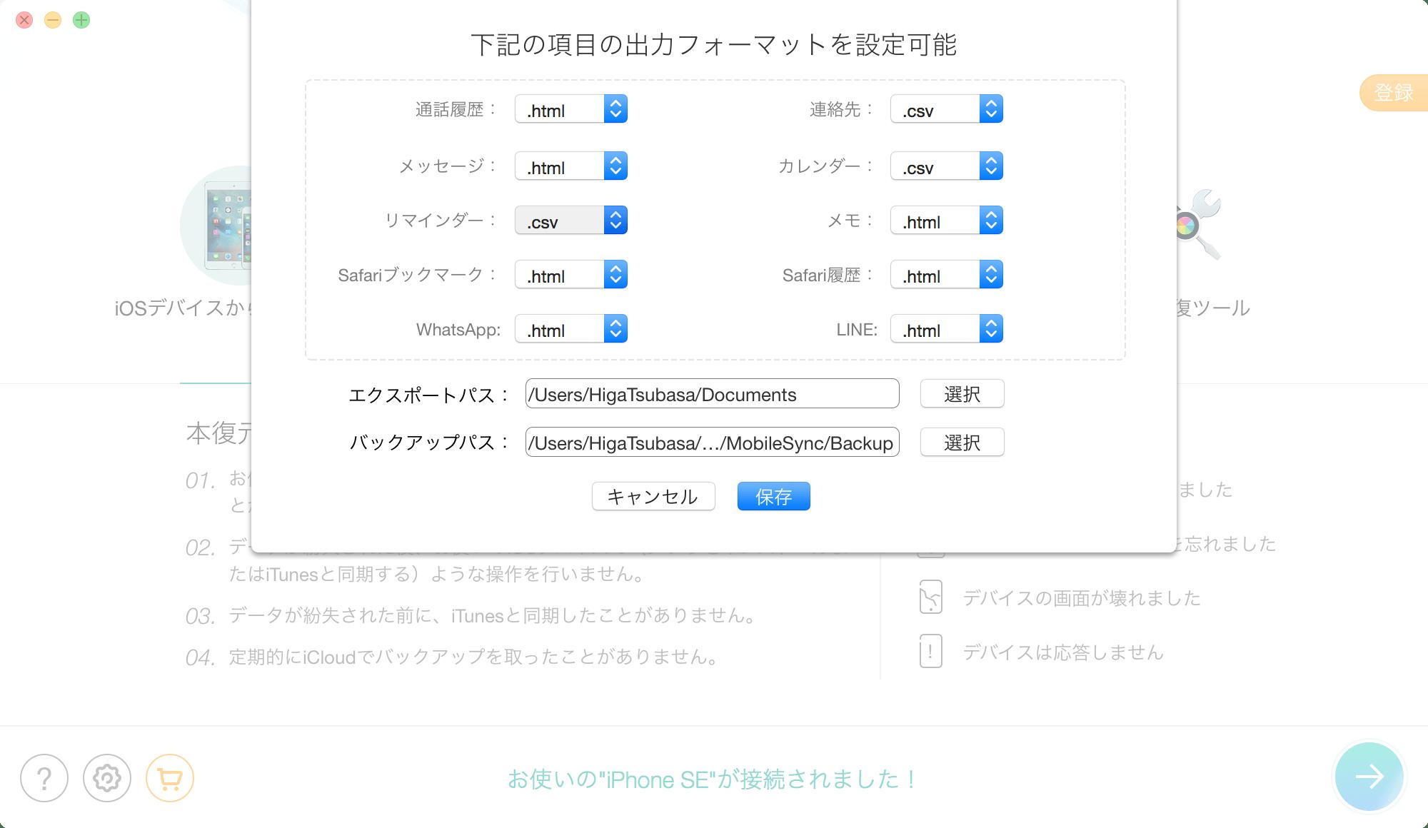 009_20160730-phonerescuere