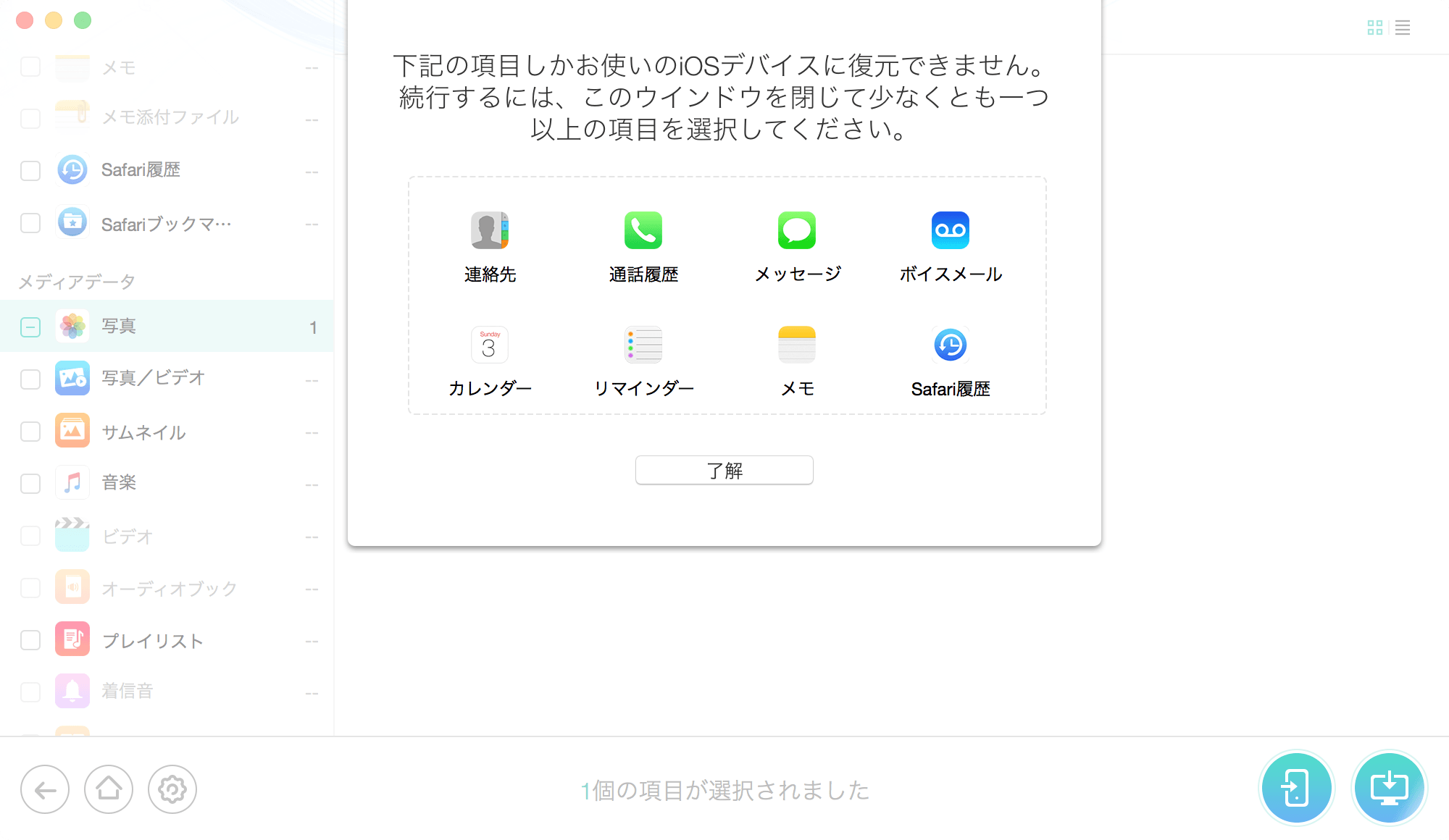 022_20160730-phonerescuere