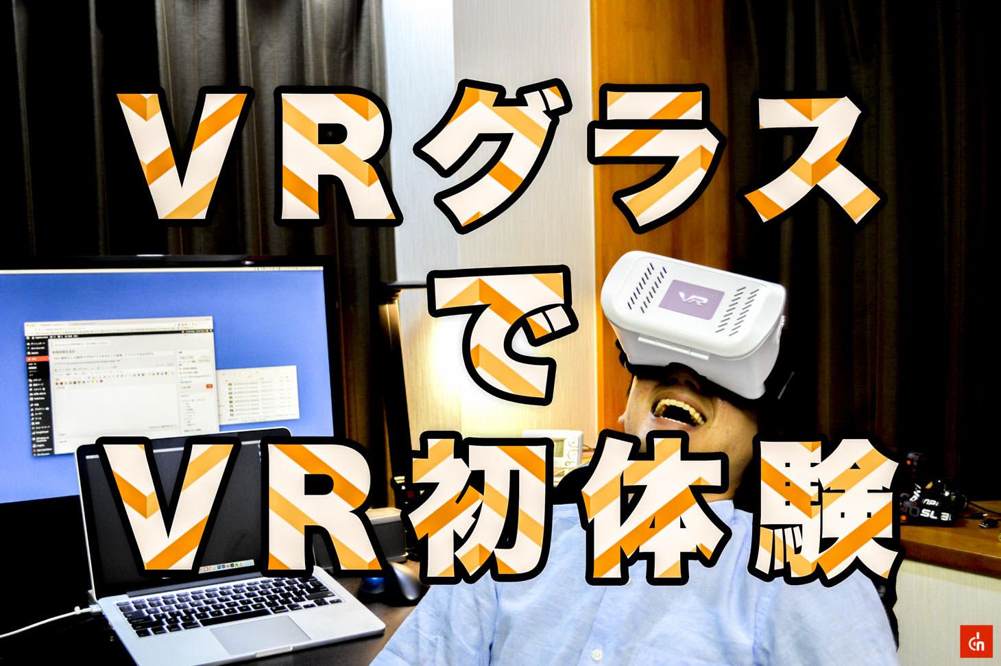 027_20160714_arealer-vr-glasses