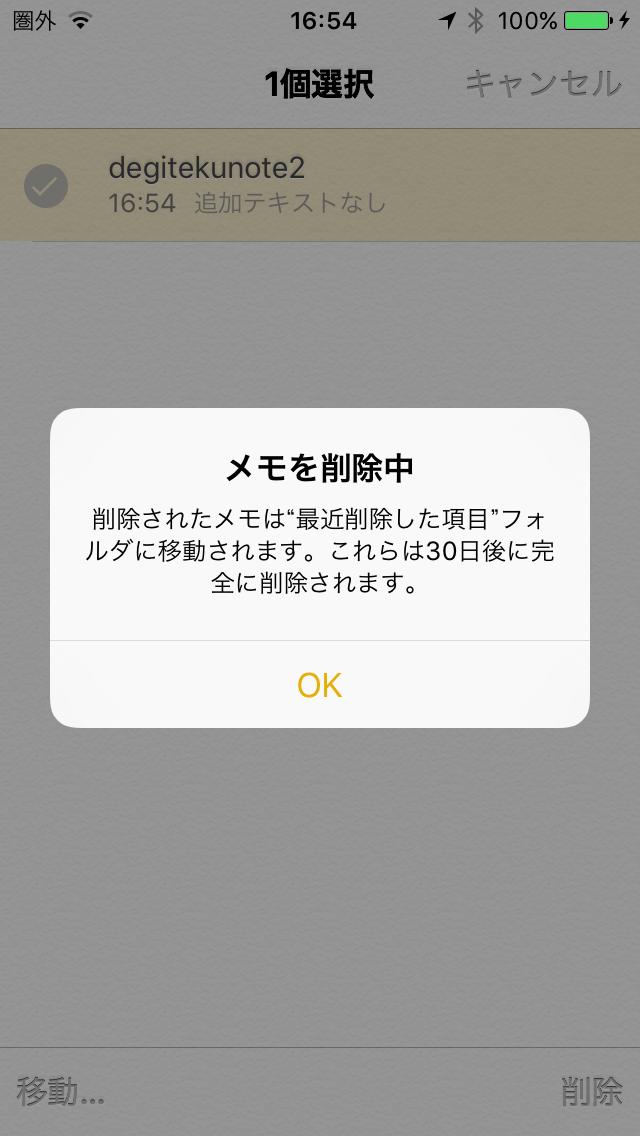 036_20160730-phonerescuere