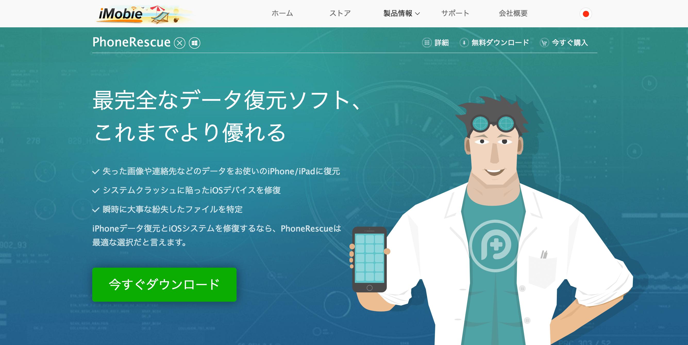 001_20160805_phonerescue-license