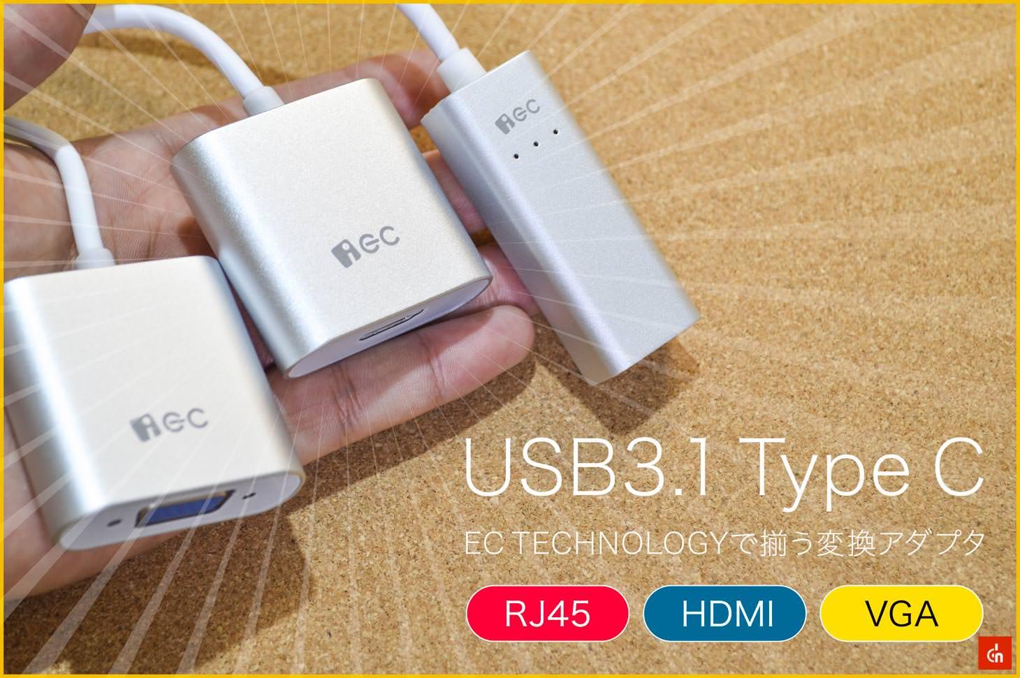 012_20160828_usb-type-c