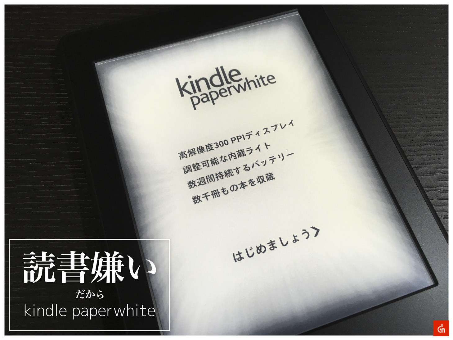 021_20160520_kindle-paperwhite