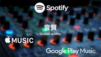 【Sptify音質比べ】Spotify vs Apple Music vs Google Play Musicで1番良い音はどれ!