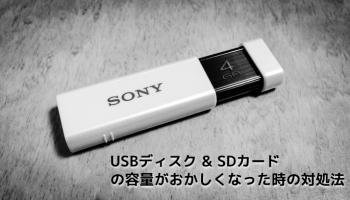 USBディスクやSDカードの表示される容量がおかしい時は「SDFormatter4」を使うべし