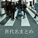 【日本の世代名まとめ】ゆとり世代、バブル世代、しらけ世代、ポスト団塊の世代…